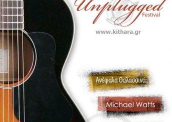 Ακουστικό φεστιβάλ kithara.gr