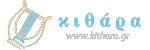 Υποστηρίζεται από το kithara.gr - Την μεγαλύτερη κοινότητα μουσικών και μουσικόφιλων